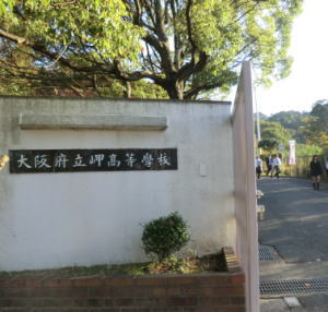 岬高等学校
